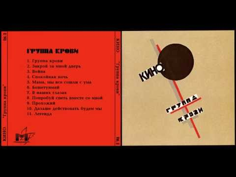 Кино - Группа Крови (Альбом) - DomaVideo.Ru