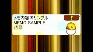 Memo Pad Mukitamago (sticky) YouTube video