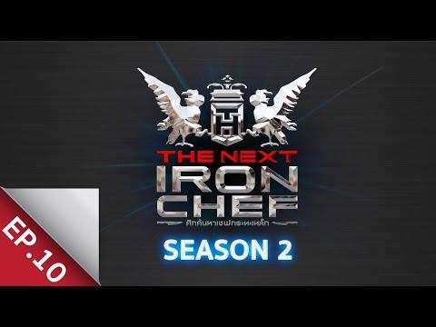 [Full Episode] ศึกค้นหาเชฟกระทะเหล็ก The Next Iron Chef Season 2 EP.10