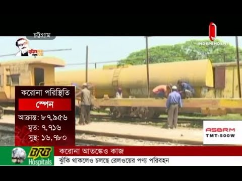 Rail transportation of goods continues despite virus risks (31-03-2020) Courtesy: Independent TV