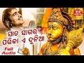 Sata Sagara Parikaa A Dunia | A Soulful Bhajan By Kumar Bapi | 91.9 Sarthak FM