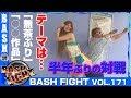 【北斗強敵】【必殺仕事人V】BASH FIGHT vol.171《オーギヤ彦根店》 まりる☆&クワーマン [BASHtv][パチスロ][スロット]