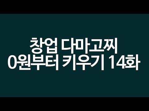 (EP.14) 알리바바 1688 탈탈털기 충격주의, 레전드가 될 영상I 인터넷쇼핑몰 창업 다마고찌