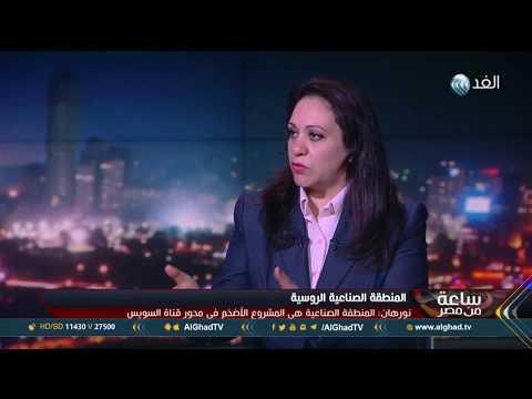 العرب اليوم - المنطقة الصناعية المصرية الروسية توفر 35 ألف فرصة عمل