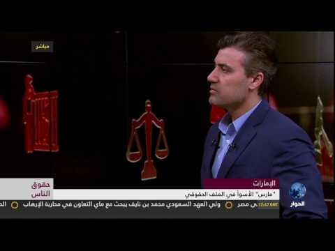 محمد الزعابي يعلق على انهاكات حقوق الانسان في الامارات