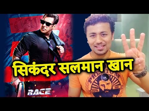 RACE 3 : सिकंदर Salman Khan का FIRST POSTER हुआ रिलीज़ | Releasing 15 June 2018