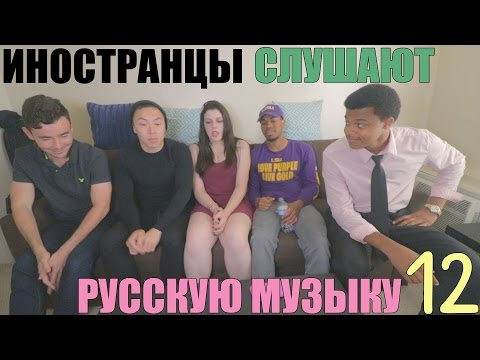 \МЫ В ШОКЕ\ - Иностранцы Слушают Русскую Музыку 12 - DomaVideo.Ru