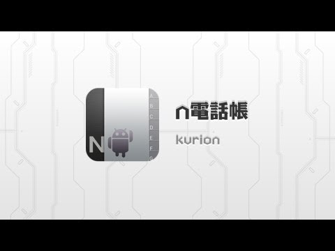 Video of nContacts