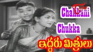Iddaru Mithrulu Songs - Chakkani Chukka - ANR - Raja Sulochana