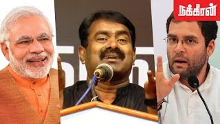 Video பைத்தியக்கார பயலுக...? Seeman funny comments on Modi & Rahul Gandhi MP3, 3GP, MP4, WEBM, AVI, FLV Januari 2018