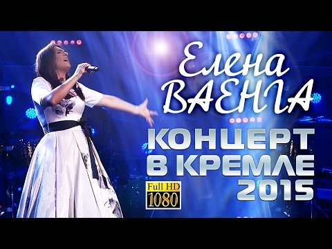 Елена Ваенга - Концерт в Кремле 2015 / Elena Vaenga Concert in the Kremlin