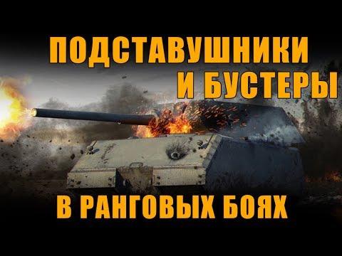 ПОДСТАВУШНИКИ И БУСТЕРЫ В РАНГОВЫХ БОЯХ, КАК ИЗБЕЖАТЬ? [ World of Tanks ]