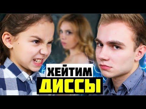 ХЕЙТИМ ДИССЫ !!! | Декстер