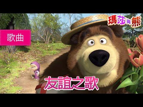 瑪莎與熊/歌曲 - 友誼之歌 (春天來了)