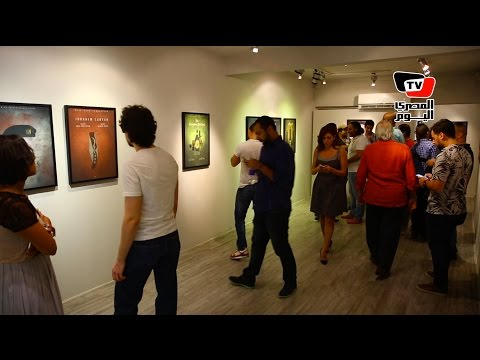 «أفيش بليزير» معرض يعيد توثيق افيشات الأفلام بدون اوجه الممثلين