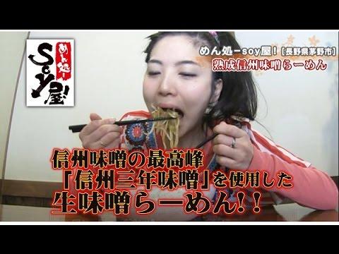 【菌活のできる信州味噌ラーメン】 めん処-soy屋!の生味噌を使用したラーメンです。(長野県茅野市)