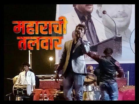 Video | Maharachi Talwar Song | Santosh Jondhale | Bhimakoregaon Battle | download in MP3, 3GP, MP4, WEBM, AVI, FLV January 2017