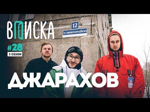 Эльдар Джарахов в новом выпуске шоу «Вписка»
