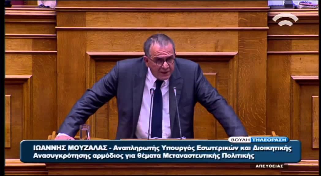 Βουλή: Ομιλία Γ. Μουζάλα για το μεταναστευτικό νομοσχέδιο