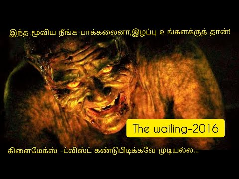 the wailing explained in tamil/ mr.unrated /tamil voice over movies / mr.tamizhan