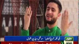 ARY News Headlines Today 6th September 2019 | Latest Pakistani Song Viral on Social Media