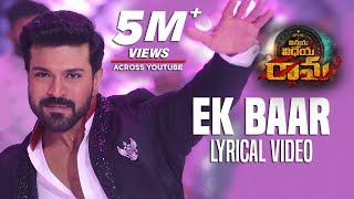 Ek Baar Song With Lyrics | Vinaya Vidheya Rama Songs | Ram Charan, Kiara Advani, Esha Gupta | DSP