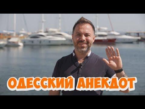 Одесские анекдоты для детей Анекдот про маленького Изю - DomaVideo.Ru
