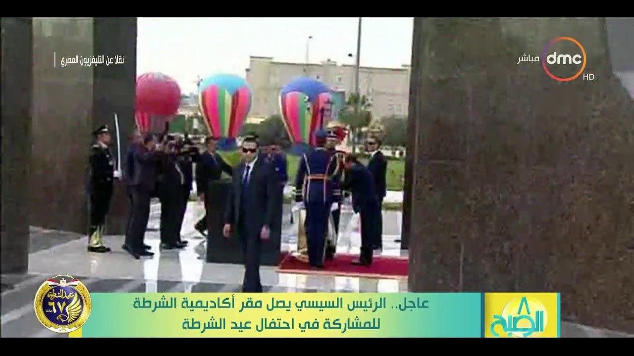 لحظة وصول الرئيس السيسي مقر أكاديمية الشرطة للمشاركة في احتفال ( عيد الشرطة الـ 67 ) - 8 الصبح