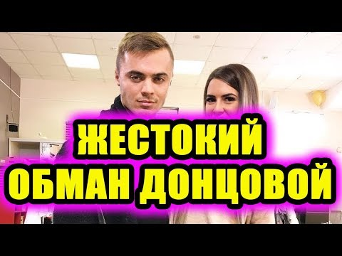 Дом 2 новости 22 марта 2018 (22.03.2018) Раньше эфира - DomaVideo.Ru