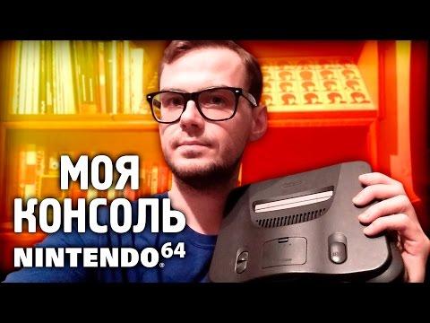 Самая страшная игра детства – Моя консоль Nintendo 64