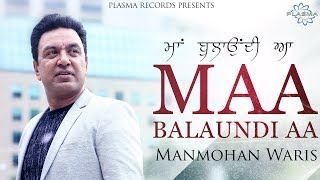 Maa Balaundi Aa Artist: Manmohan Waris Music: Sangtar. Lyrics: Davinder Khannewala Video: Sandeep Sharma & Avex Dhillon...