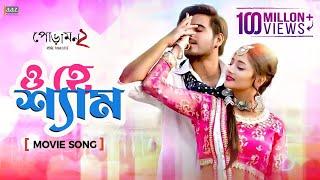 Video O Hey Shyam ( ও হে শ্যাম ) Full Video Song   Siam   Pujja   Imran   Kona   Rafi   Jaaz multimedia MP3, 3GP, MP4, WEBM, AVI, FLV Agustus 2019