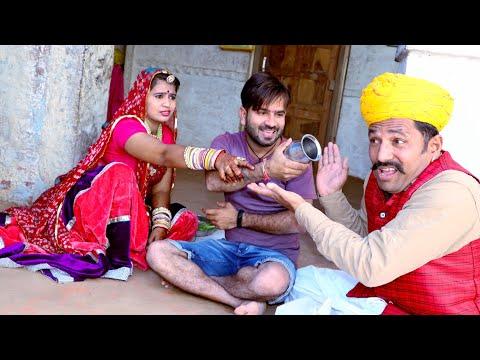 सासरे में जवाँई-पावणा की कदर कैसे करते हैं देखें | भाग-4 Rajasthani comedy DJC FILM'S AND MUSIC