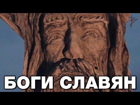 Кто такие боги славян. Где капища славян. Где главные святыни и места силы для славян? В.Сундаков (видео)