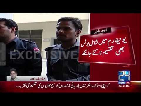 پنجاب پولیس کو نئی یونیفارم نہ مل سکی ، پرانی سے ہی کام چلانے کا حکم