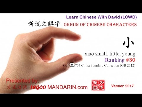 Origin of Chinese Characters - 0030 小 xiǎo small, little, young - Learn Chinese with Flash Cards