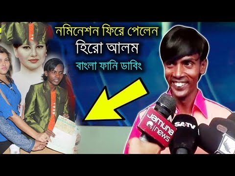 Video হিরো আলমের মনোনয়ন বৈধ ঘোষনা | Bangla Funny Dubbing | Hero Alam Nomination is a Valid Announcement download in MP3, 3GP, MP4, WEBM, AVI, FLV January 2017