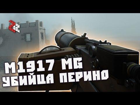 M1917 MG - УБИЙЦА ПЕРИНО | BATTLEFIELD 1