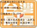 高雄房地產591台灣房屋楊宗勳R15捷運全新3+1房平車※ 開價:1380萬