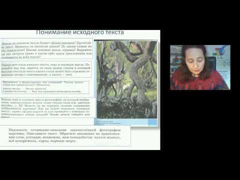 Серия вебинаров «Развитие метапредметных умений на основе работы с текстом». Вебинар №3. Модели создания вторичных текстов