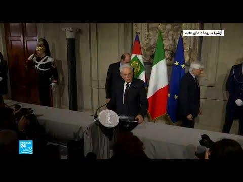 العرب اليوم - تواصل المشاورات بشأن تعيين جوزيبي كونتي رئيسًا للحكومة