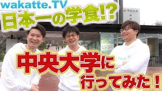 Video 日本一の学食!?中央大学に行ってみた!【wakatte.TV】#57 MP3, 3GP, MP4, WEBM, AVI, FLV Mei 2018