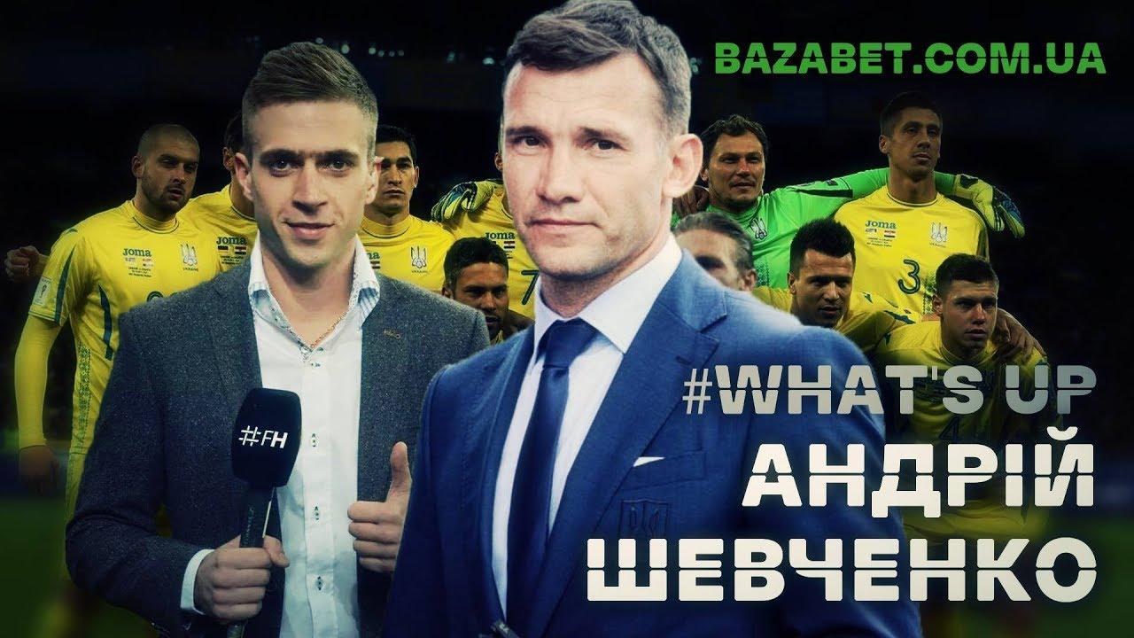 WHAT`S UP. Шевченко: Я трохи краще граю, ніж Володя Кличко