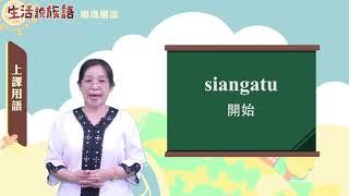 生活說族語 10噶瑪蘭語 01上課用語