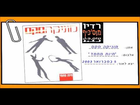 סקס עם חיות - רדיו מוסיכיף 69FM-נון סטופ מוזיקה לועזית איכותית המגזין למאזין