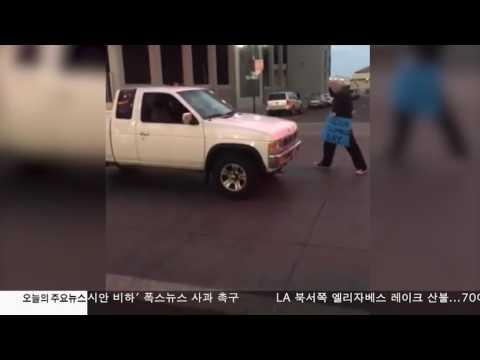 콜럼버스 데이 시위대에 차량돌진 10.11.16 KBS America News
