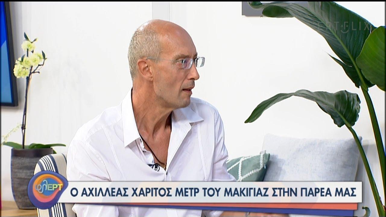 Ο  Αχιλλέας Χαρίτος μετρ του μακιγιάζ στην παρέα μας!   31/07/2020   ΕΡΤ