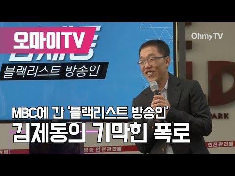 [풀영상] MBC에 간 '블랙리스트 방송인' 김제동의 기막힌 폭로 (видео)