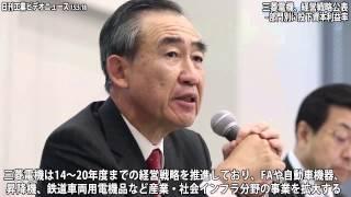 三菱電機が経営戦略−部門別に投下資本利益率(動画あり)