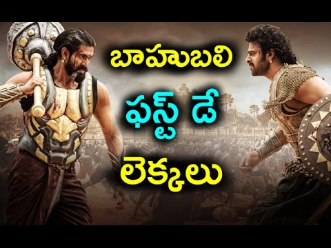 Baahubali 2 Movie First Day Collections | బాహుబలి ఫస్ట్ డే లెక్కలు |